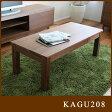 センターテーブル リビングテーブル 無垢 ウォールナット くるみ モダン シック 北欧 110cm幅Larc(ラルク)ウォールナット 無垢材 110センターテーブル