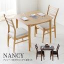 【割引クーポン配布中】ダイニングセット NANCY ナンシー 80cm ダイニングテーブル 机 テーブル ダイニ...