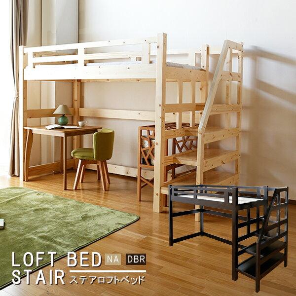 国産の天然木2段ベッド