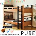 送料無料 2段ベッド 子供部屋 子供 大人用 大人ベッド 高...