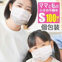 【9/22〜25ポイント5倍】マスク 小さめ 100枚 個包装 不織布 マスク BFE 99% ブロ