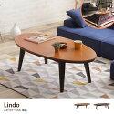 こたつテーブル 【単品】Lindo こたつテーブル