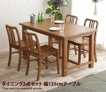 ダイニングセット 【5点セット】Coopus 幅135cmテーブル+チェア4脚