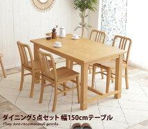 ダイニングセット 【5点セット】Coopus 幅150cmテーブル+チェア4脚