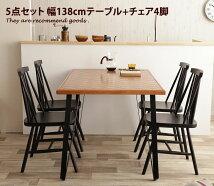 ダイニングセット 【5点セット】Joker 幅138cmテーブル+チェア4脚