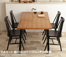 ダイニングセット 【5点セット】Joker 幅150cmテーブル+チェア4脚