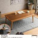 ダイニングこたつ 【天板 120cm×60cm】Archaic 高さ調節機能付 こたつテーブル 単品