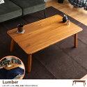 ダイニングこたつ 【天板 105cm×60cm】Lumber こたつテーブル 単品