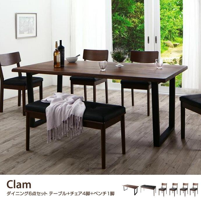 Clam ダイニングセット ダイニングテーブル ワイドタイプ テーブル 木目 ベンチ ウォールナット無垢材 シック ダイニングチェア ナチュラル シンプル モダン チェア:家具350 インテリア家具・雑貨