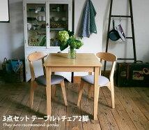 ダイニングセット Fairbanx 3点セット テーブル+椅子2脚
