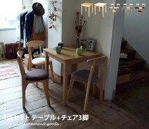 ダイニングセット Fairbanx 4点セット テーブル+椅子4脚