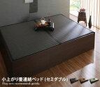 【セミダブル】Pasto 小上がり畳連結ベッド