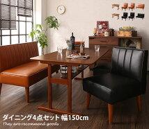 ダイニングセット Galdy 4点セット 幅150cmテーブル+二人掛けソファ+一人掛けソファ2脚