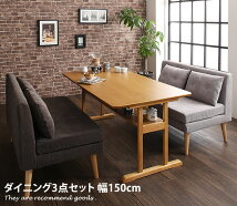 ダイニングセット 【幅150cmテーブル3点セット】Colta 3点セット 幅150cmテーブル+二人掛けソファ2脚