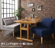 ダイニングセット 【幅120cmテーブル4点セット】Colta 4点セット 幅120cmテーブル+二人掛+一人掛×2