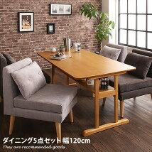 ダイニングセット 【幅120cmテーブル5点セット】Colta 5点セット 幅120cmテーブル+一人掛×4