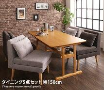 ダイニングセット 【幅150cmテーブル5点セット】Colta 5点セット 幅150cmテーブル+一人掛×4