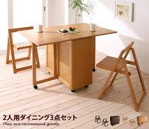 ダイニングセット 【3点セット】Kippis ダイニング3点セット 伸縮式テーブル+チェア2脚