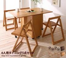 ダイニングセット 【5点セット】Kippis ダイニング5点セット 伸縮式テーブル+チェア4脚