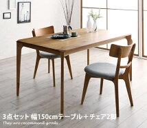 ダイニングセット 【3点セット】Koen 幅150cmテーブル+チェア2脚