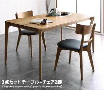 ダイニングセット 【3点セット】Touranue 幅150cmテーブル+チェア2脚