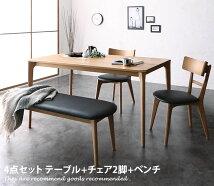 ダイニングセット 【4点セット】Touranue 幅150cmテーブル+チェア2脚+ベンチ