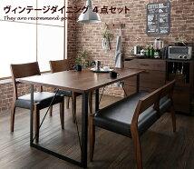 ダイニングセット 【4点セット】Ilicia 幅150cmテーブル+ベンチ+チェア2脚