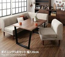ダイニングセット 【幅120cm】Reymart 5点セット テーブル+1P×2・2P・コーナーソファ