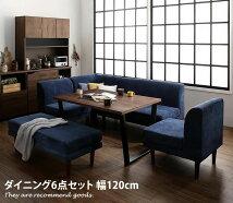 ダイニングセット 【幅120cm】Reymart 6点セット テーブル+1P×2・2P・コーナーソファ+ベンチ