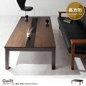こたつテーブル 【天板 105cm×75cm】 Gwilt こたつテーブル 単品