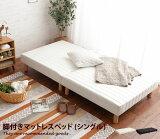 【シングル】 マットレスベッド 脚付き シングル マットレス 分割 ホワイト 簡単組立 ソファー ブラック