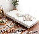 【セミダブル】 マットレスベッド 脚付き セミダブルベッド 脚付きマットレスベッドマ