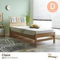 ダブルベッド Claire 棚付きベッド ダブルサイズ