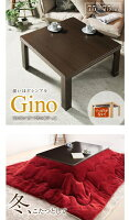 Ginoこたつテーブル75×75cm正方形