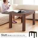 ダイニングこたつ Skutt 60×90 ハイタイプこたつテーブル
