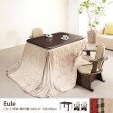 こたつセット Eule こたつ+布団+椅子2脚 4点セット 105×80cm