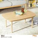 こたつテーブル 【幅90cm】Moi こたつテーブル 単品