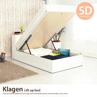 【セミダブル】Klagen収納付きガス圧式ベッドホワイト【オリジナルポケットコイル】