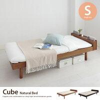 【シングル】Cubeすのこベッドライトブラウン【フレームのみ】