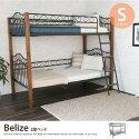 2段ベッド 【シングル】 Belize 2段ベッド