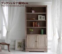 本棚 Shabby chic Bookshelf 90