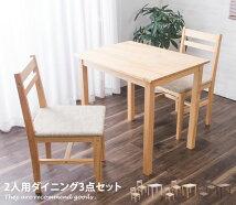 ダイニングセット 【3点セット】Nicole Dining 幅80cmテーブル+チェア2脚