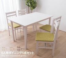 ダイニングセット 【5点セット】Nicole Dining 幅120cmテーブル+チェア4脚