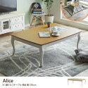 こたつテーブル Alice ネコ脚こたつテーブル 単品 幅105cm