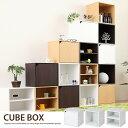 【あす楽対応】収納ボックス カラーボックス キューブボックス cube...