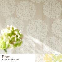 Floatカーテン100×1352枚組アイボリー