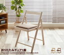 Milan Folding Chair チェア 椅子 ホワイ...