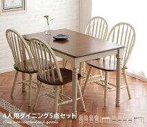 ダイニングセット 【5点セット】Macchiato 幅114cmテーブル+チェア4脚