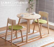 ダイニングセット 【3点セット】Broto 幅75cmテーブル+チェア2脚