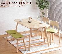 ダイニングセット 【4点セット】Broto 幅135cmテーブル+チェア2脚+ベンチ